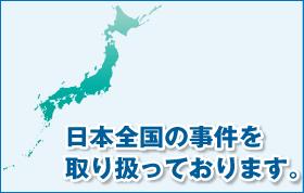 日本全国の事件を取り扱っております。